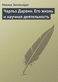 Михаил Энгельгардт -Чарльз Дарвин. Его жизнь и научная деятельность