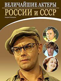 Андрей Макаров - Величайшие актеры России и СССР
