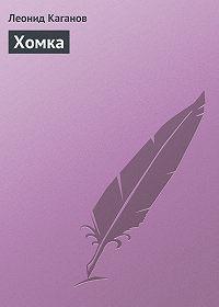 Леонид Каганов -Хомка