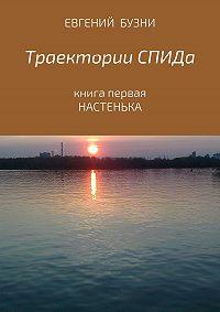 Евгений Бузни -Траектории СПИДа. Книга первая. Настенька