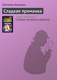 Светлана Алешина -Сладкая приманка