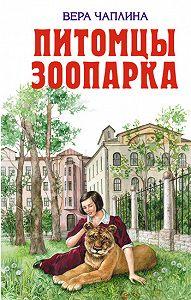 Вера Чаплина -Питомцы зоопарка
