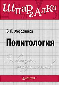 В. П. Огородников -Политология. Шпаргалка