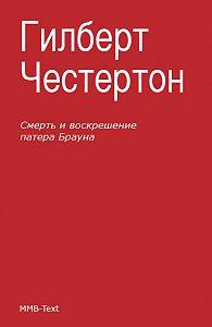 Гилберт Честертон -Смерть и воскрешение патера Брауна (сборник)