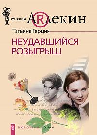 Татьяна Герцик -Неудавшийся розыгрыш