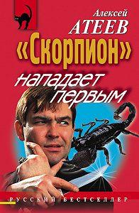 Алексей Атеев -«Скорпион» нападает первым