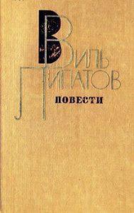 Виль Липатов -Повесть без начала, сюжета и конца...