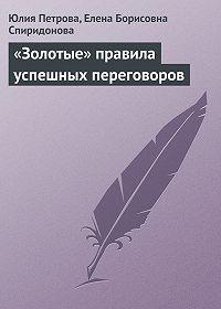Юлия Петрова, Елена Борисовна Спиридонова - «Золотые» правила успешных переговоров