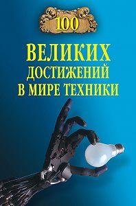 С. Н. Зигуненко - 100 великих достижений в мире техники