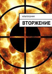 Илья Бушмин -Вторжение