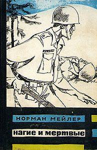 Норман Мейлер -Нагие и мёртвые