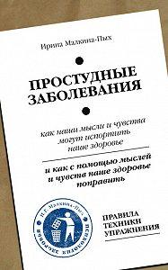 Ирина Малкина-Пых - Простудные заболевания