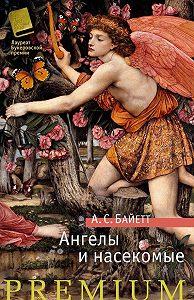 Антония Байетт -Ангелы и насекомые (сборник)