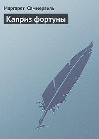 Маргарет Саммервиль - Каприз фортуны