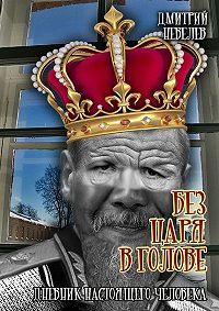 Дмитрий Невелев - Без царя вголове