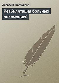 Алевтина Корзунова -Реабилитация больных пневмонией