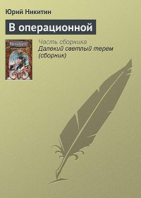 Юрий Никитин -В операционной