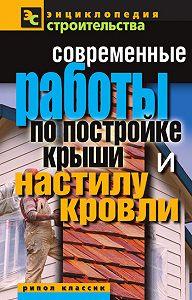 Валентина Назарова -Современные работы по постройке крыши и настилу кровли
