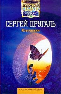 Сергей Другаль -Язычники