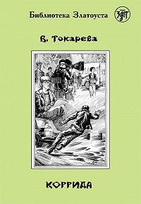 Виктория Токарева, Е. Ганапольская, И. Васильева - Коррида