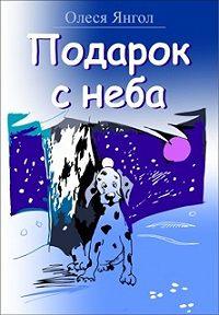 Олеся Янгол -Подарок с неба