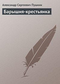 Александр Пушкин -Барышня-крестьянка