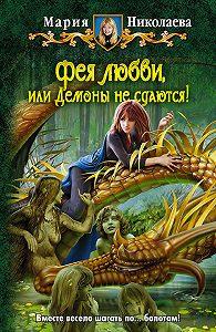 Мария Николаева -Фея любви, или Демоны не сдаются!
