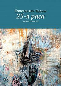Константин Кадаш -25-ярага