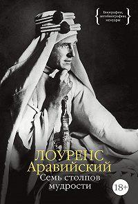 Томас Эдвард Лоуренс -Семь столпов мудрости