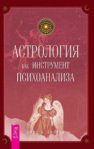 Элис Хоуэлл - Астрология как инструмент психоанализа