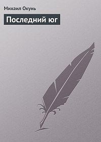 Михаил Окунь -Последний юг