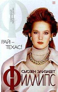 Сьюзен Филлипс - Рай – Техас!