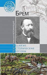 Николай Непомнящий -Брем