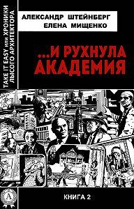 Елена Мищенко -…И рухнула академия
