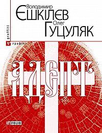 Володимир Єшкілєв, Олег Гуцуляк - Адепт, або Свідоцтво Олексія Склавина про сходження до Трьох Імен