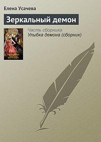 Елена Усачева -Зеркальный демон