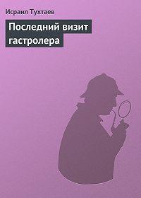 Исраил Тухтаев -Последний визит гастролера
