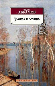 Федор Абрамов -Братья и сестры