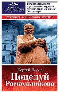 Сергей Носов -Поцелуй Раскольникова
