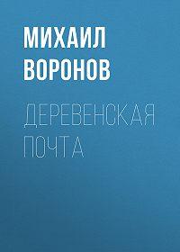 Михаил Воронов -Деревенская почта