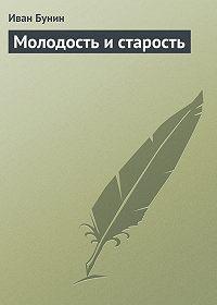 Иван Бунин -Молодость и старость