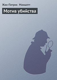 Жан-Патрик Маншетт -Мотив убийства