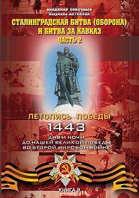 Владимир Побочный -Сталинградская битва (оборона) и битва за Кавказ. Часть 2