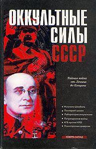 Александр Колпакиди -Оккультные силы СССР
