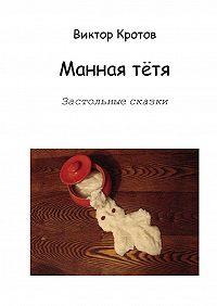 Виктор Кротов -Манная тётя. Застольные сказки