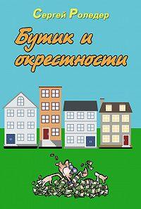 Сергей Роледер - Бутик и окрестности