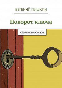 Евгений Пышкин - Поворот ключа