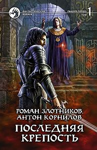 Антон Корнилов -Последняя крепость. Том 1
