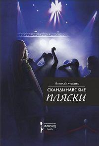 Николай Куценко -Скандинавские пляски (сборник)