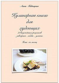 Анна Гадицкая -Кулинарная книга для худеющих